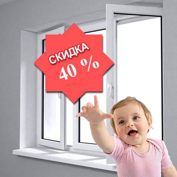 Пластиковые окна со скидкой 40%