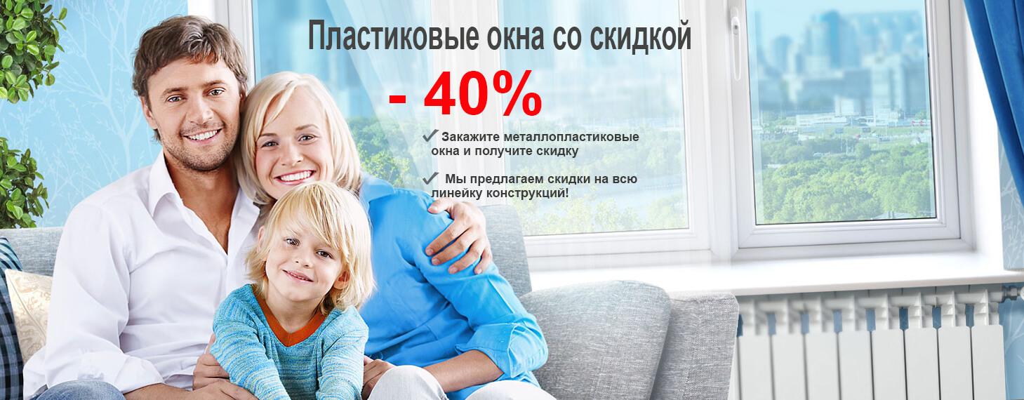 Скидка на пластиковые окна -40%