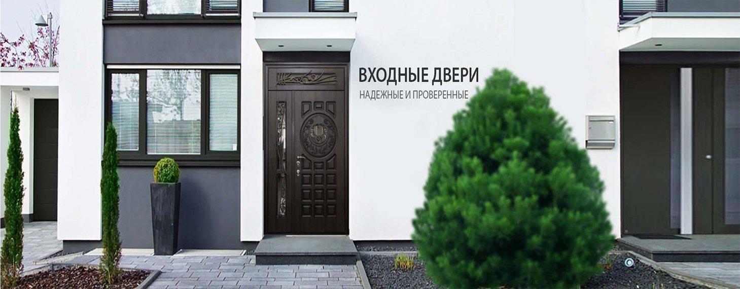 Надежные входные двери в Харькове