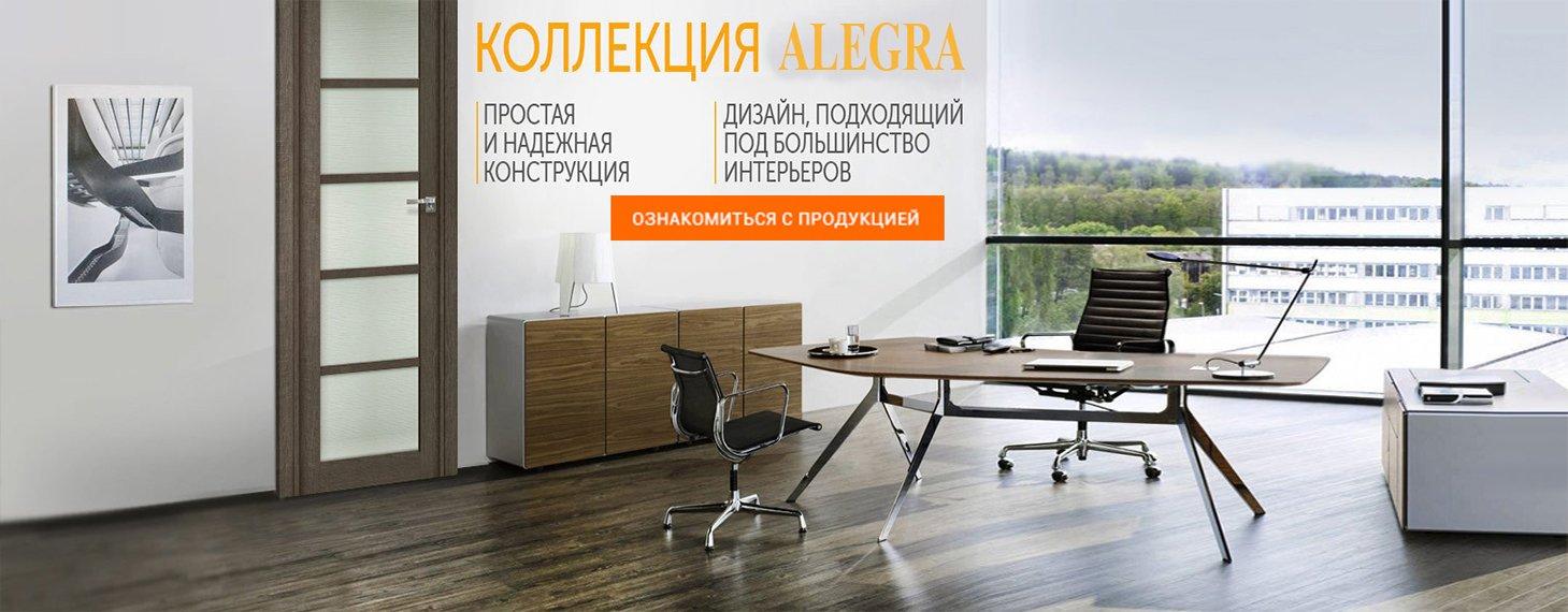 Продукция Alegra у нас в каталоге